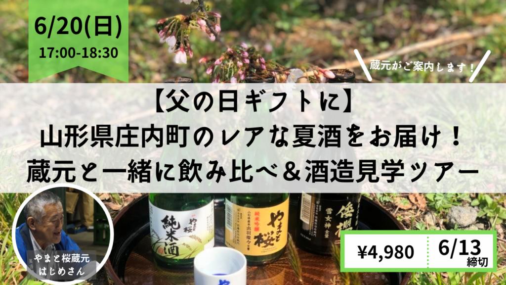 山形県庄内町のレアな夏酒をお届け!蔵元と一緒に飲み比べ&酒造見学ツアー